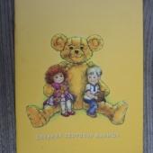 Brošüür lapse arengust (venekeelne)