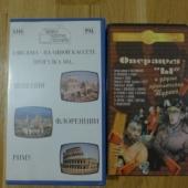 2 VHS kassetti (venekeelsed)
