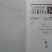Raamat vene keeles